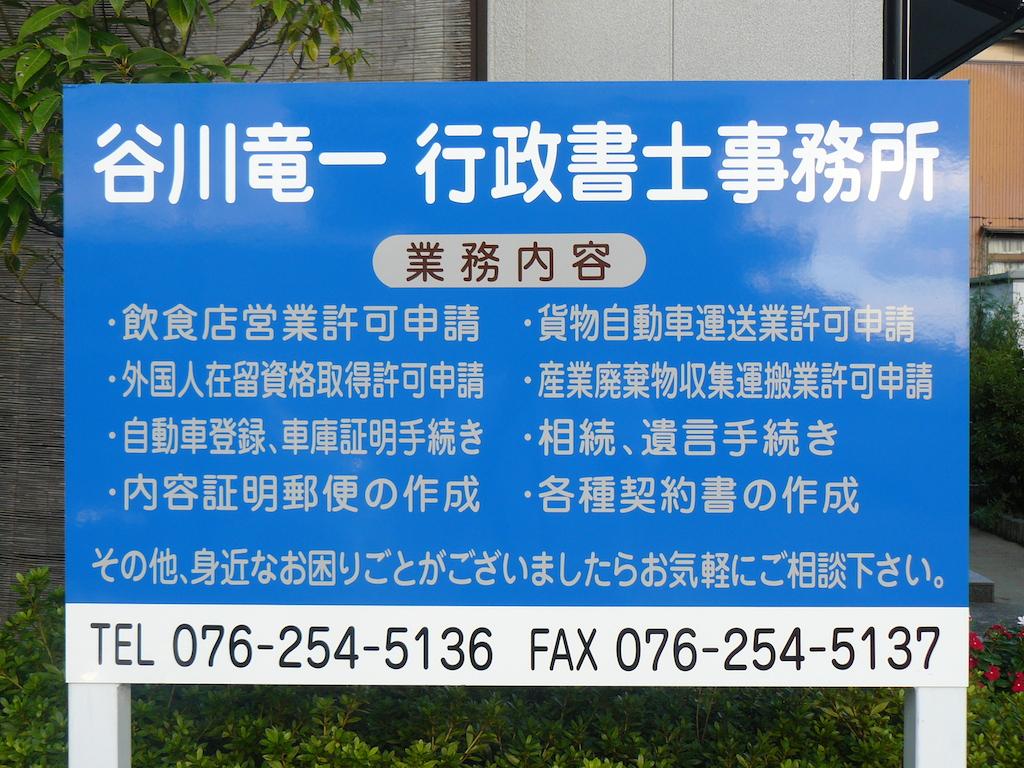 谷川竜一行政書士事務所の看板