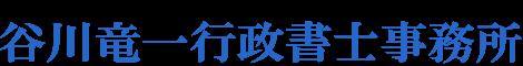 谷川竜一行政書士事務所(石川県金沢市)
